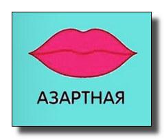 gubki-azartnaya-1