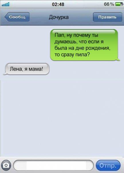 sms-3