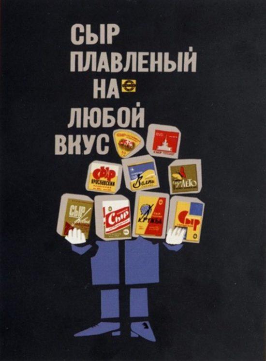 Реклама СССР 11