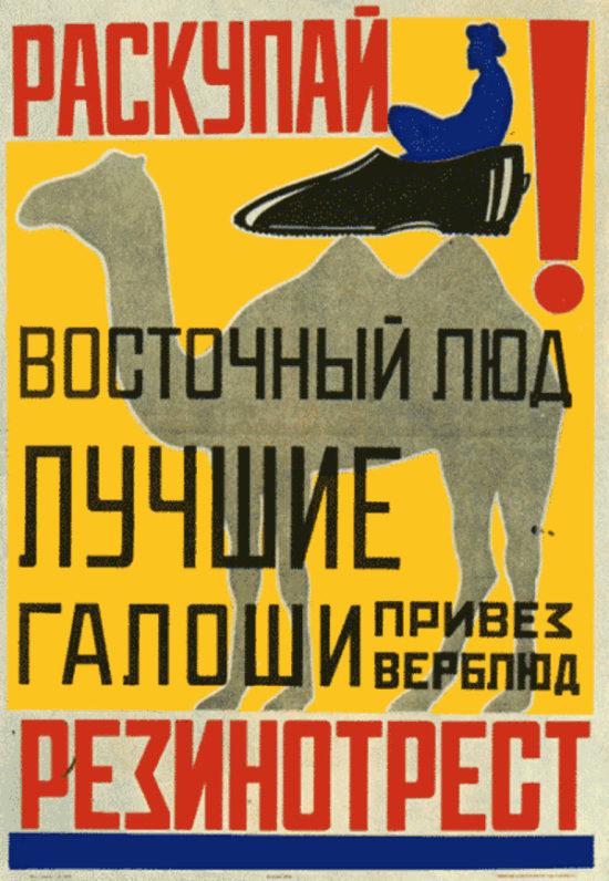 Реклама СССР 12