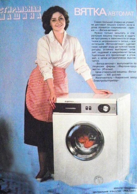 Реклама СССР 13