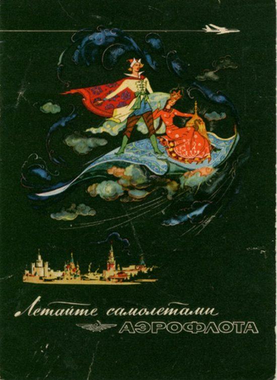 Реклама СССР 14