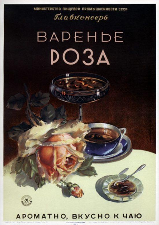 Реклама СССР 15