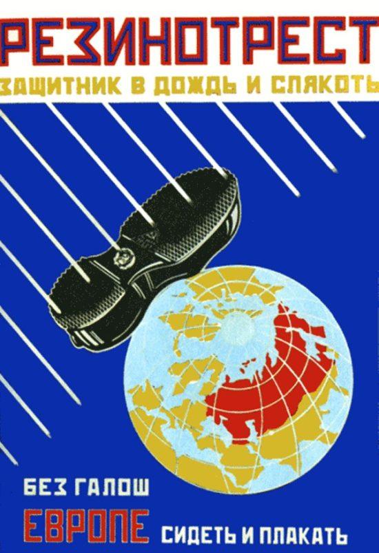 Реклама СССР 16