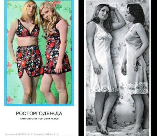 Реклама СССР 20