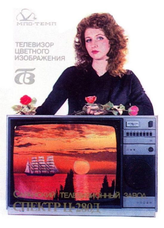 Реклама СССР 21