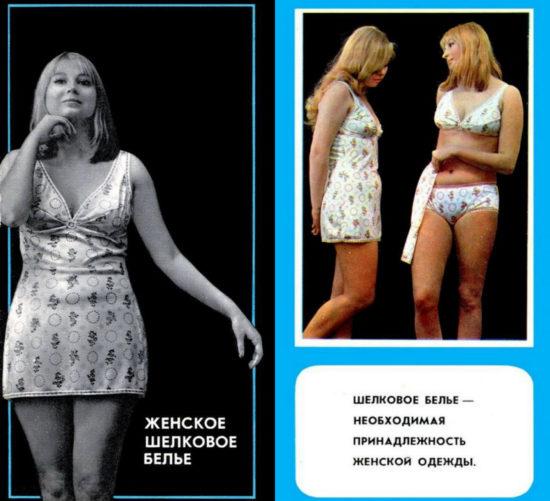 Реклама СССР 22
