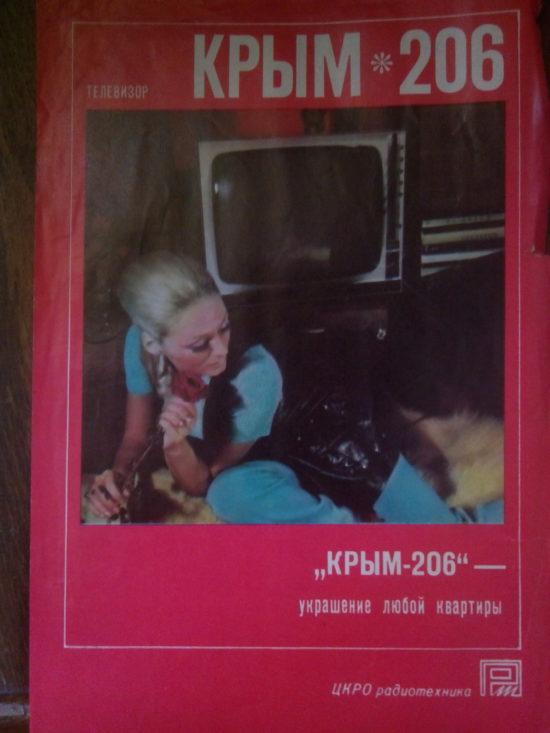 Реклама СССР 25