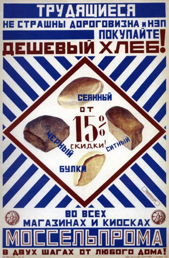 Реклама СССР 27
