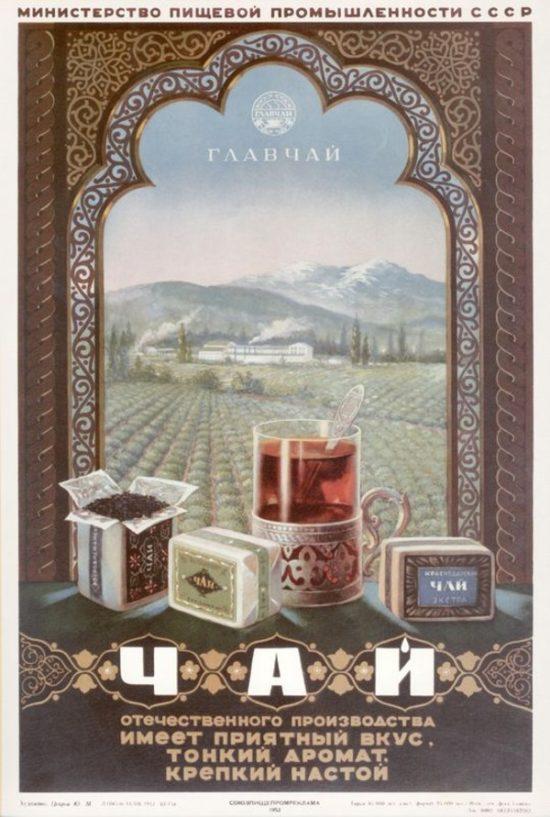 Реклама СССР 28