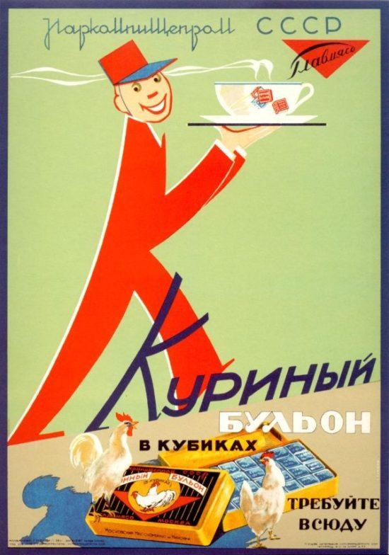 Реклама СССР 29