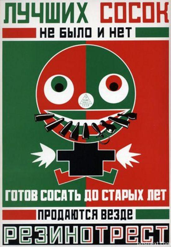 Реклама СССР 30