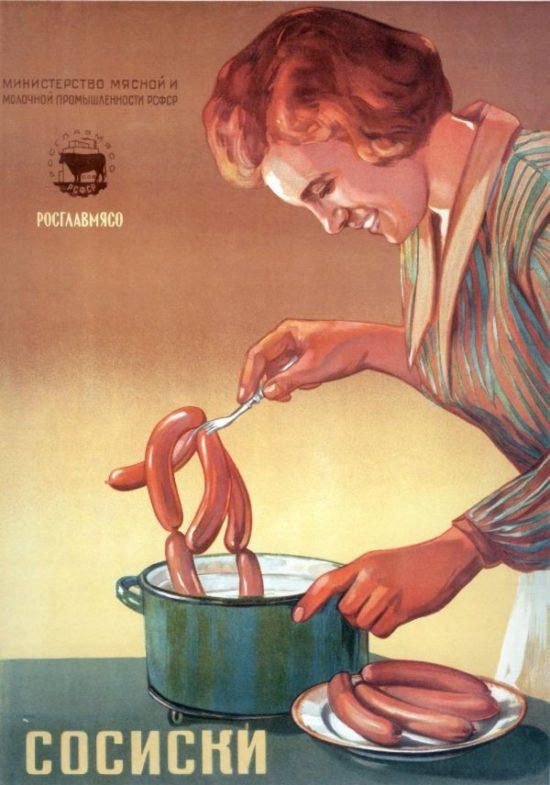 Реклама СССР 31