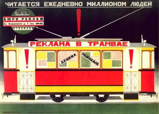 Реклама СССР 4