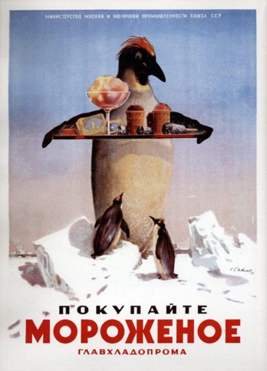 Реклама СССР 5