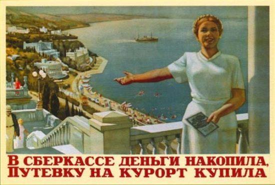 Реклама СССР 7