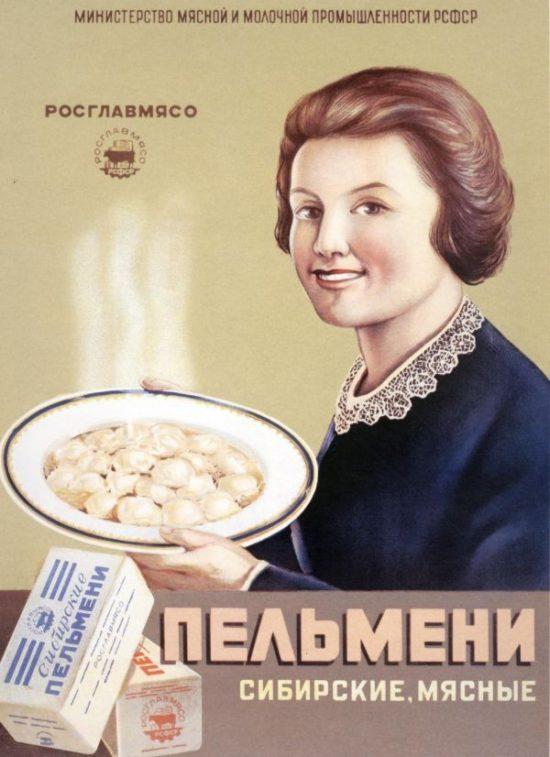 Реклама СССР 8