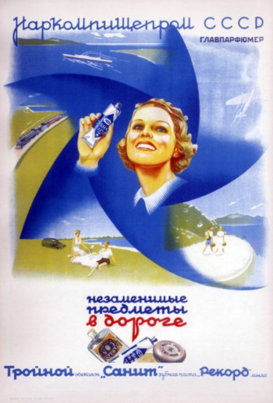 Реклама СССР 9