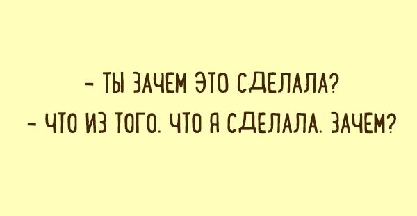 Слабый пол 7