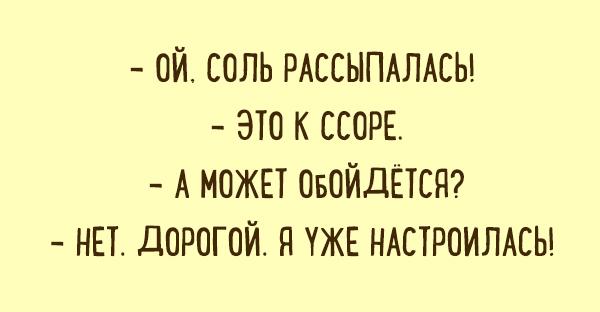 Слабый пол 9
